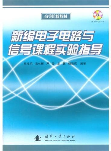 新编电子电路与信号课程实验指导