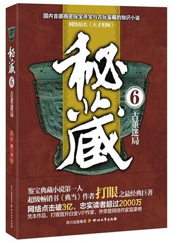 秘藏6:古董迷局