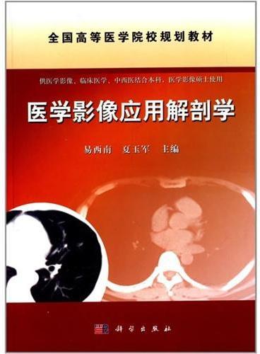 医学影像应用解剖学