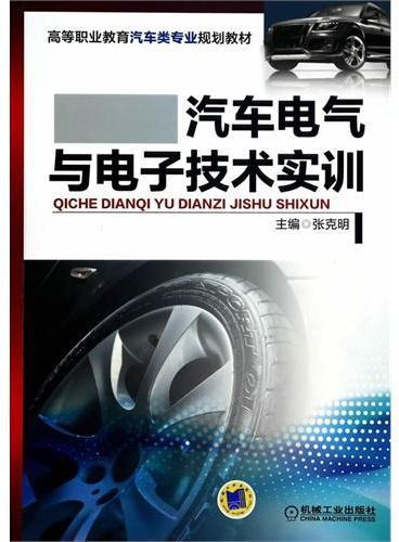 汽车电气与电子技术实训(高等职业教育汽车类专业规划教材)