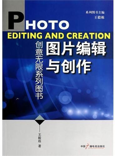 图片编辑与创作