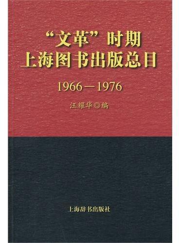 """""""文革""""时期上海图书出版总目                 (19661976)"""