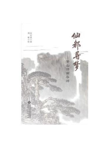 仙都寻梦——黄山诗画导游