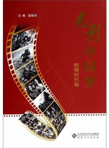 光影中国梦·燃情时代卷