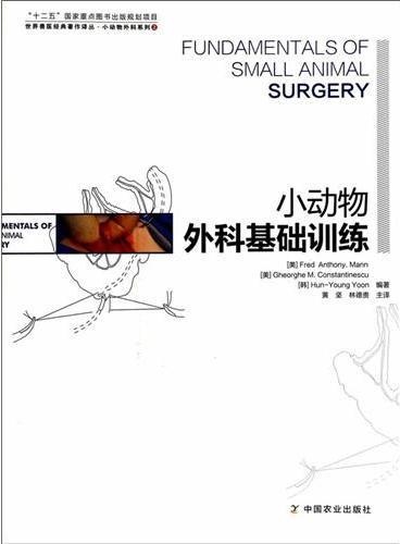 小动物外科基础训练