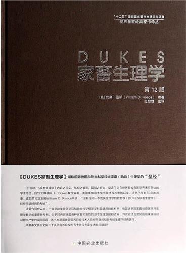 DUKES 家畜生理学(第12版)