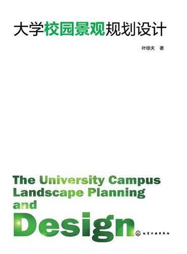 大学校园景观规划设计