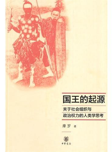 国王的起源:关于社会组织与政治权力的人类学思考