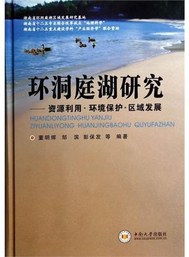 环洞庭湖研究——资源利用;环境保护;区域发展