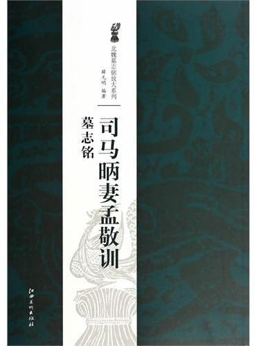 北魏墓志铭放大系列·司马昞妻孟敬训墓志铭