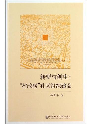 """转型与创生:""""村改居""""社区组织建设"""