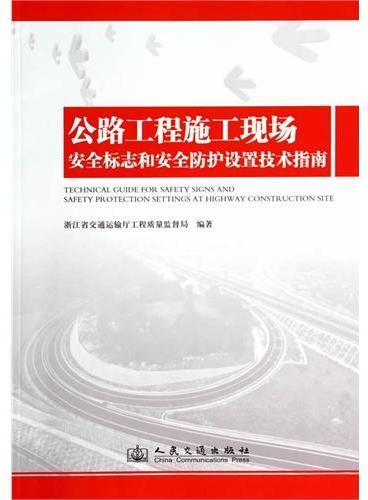 公路工程施工现场安全标志和安全防护设置技术指南