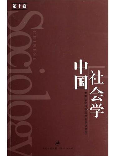 中国社会学(第十卷)