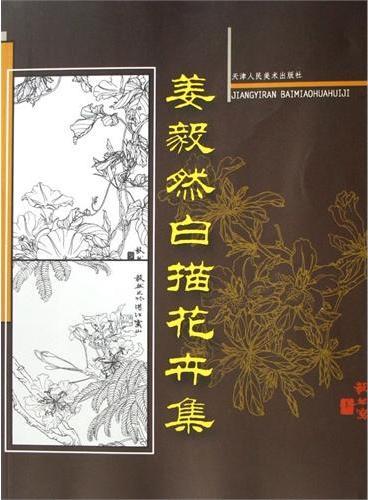姜毅然白描花卉集