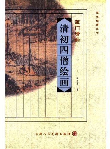 空门清韵-清初四僧绘画