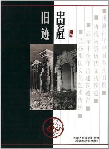 中国名胜旧迹[上]