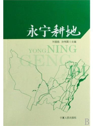 中华传统美德校本教材国学系列(二) 弟子规