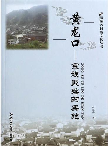 黄龙口——宗族聚落的典范