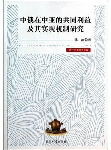 中俄在中亚的共同利益及其实现机制研究