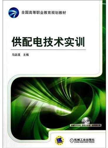 供配电技术实训(全国高等职业教育规划教材)