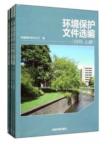 环境保护文件选编2009