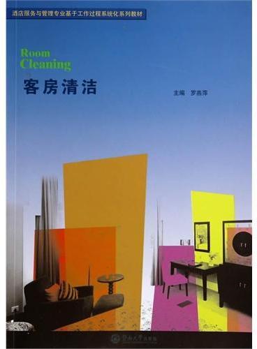 客房清洁(酒店服务与管理专业基于工作过程系统化系列教材)