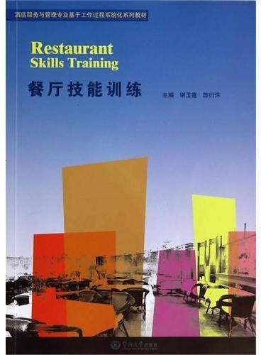 餐厅技能训练(酒店服务与管理专业基于工作过程系统化系列教材)