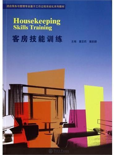 客房技能训练(酒店服务与管理专业基于工作过程系统化系列教材)