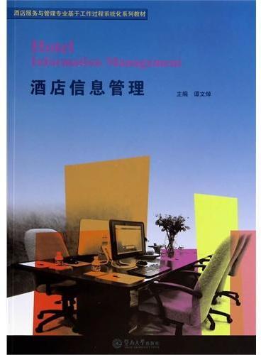 酒店信息管理(酒店服务与管理专业基于工作过程系统化系列教材)