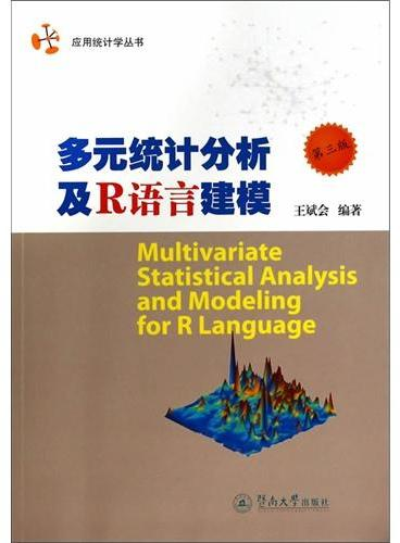 多元统计分析及R语言建模(第三版)(应用统计学丛书)