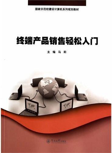 终端产品销售轻松入门(国家示范校建设计算机系列规划教材)