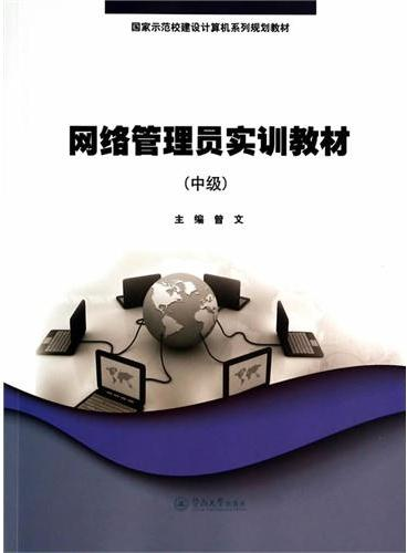 网络管理员实训教材(中级)(国家示范校建设计算机系列规划教材)