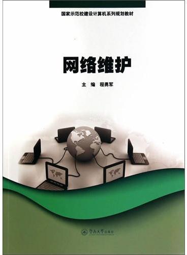 网络维护(国家示范校建设计算机系列规划教材)