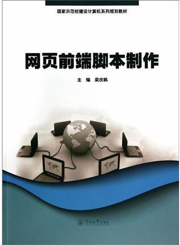 网页前端脚本制作(国家示范校建设计算机系列规划教材)