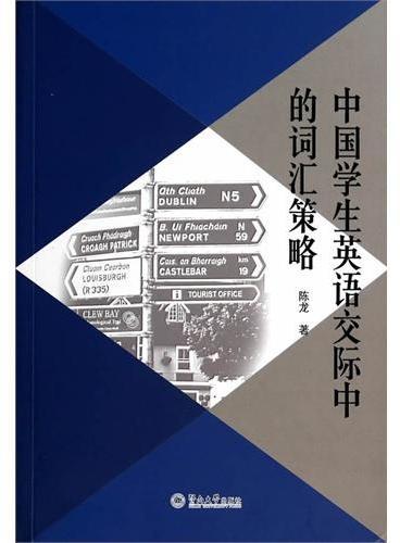 中国学生英语交际中的词汇策略