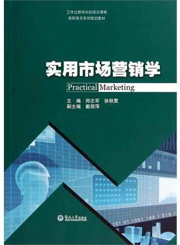 实用市场营销学