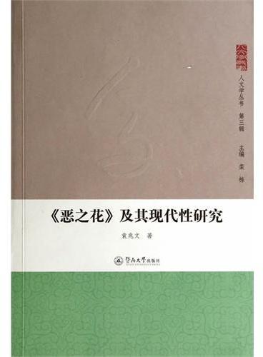 《恶之花》及其现代性研究(人文学丛书·第三辑)