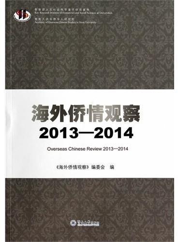 海外侨情观察(2013-2014)