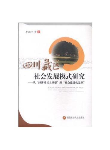 四川藏区社会发展模式研究