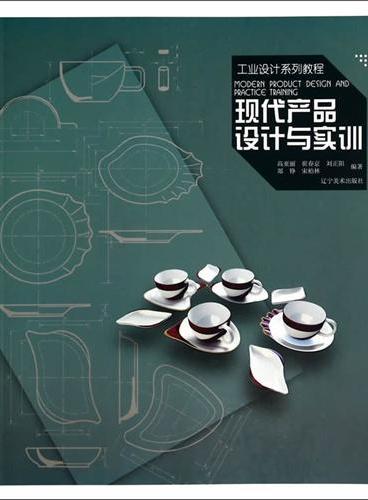 工业设计系列教程--现代产品设计与实训