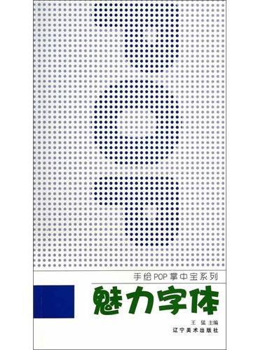 手绘POP掌中宝系列--魅力字体
