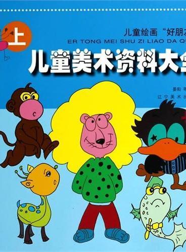 儿童美术资料大全(上)