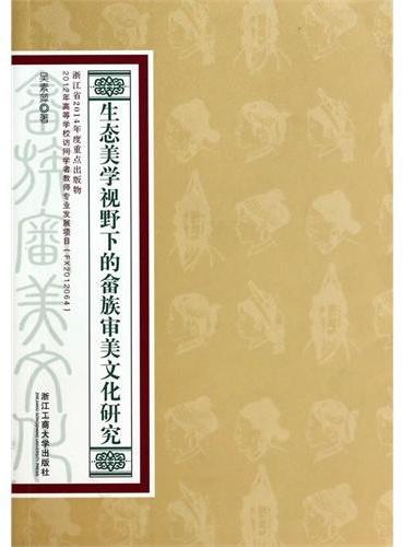 生态美学视野下的畲族审美文化研究