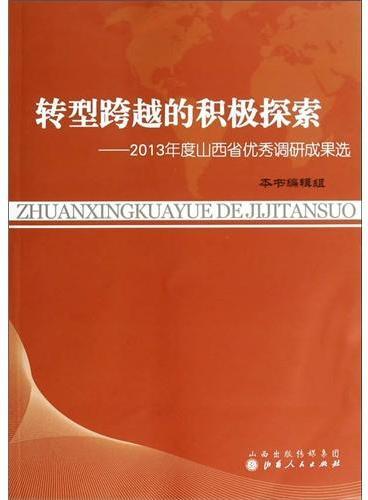转型跨越的积极探索:2013年度山西省优秀调研成果选