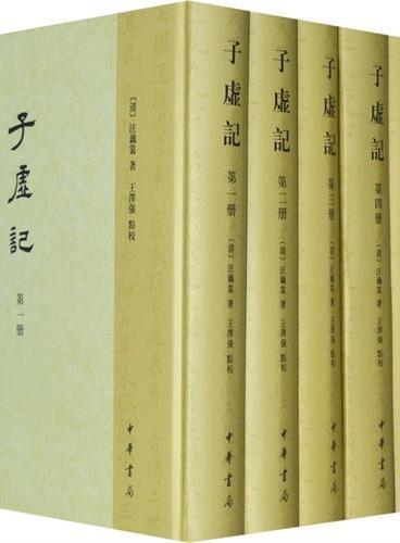 子虚记(精)全五册