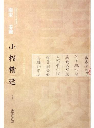 中国古代书家小楷精选···南宋姜夔小楷精选