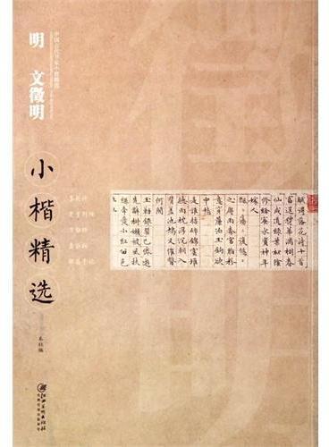 中国古代书家小楷精选···明文徵明小楷精选