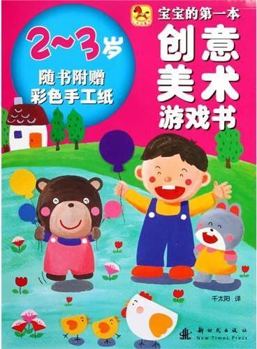 宝宝的第一本创意美术游戏书:2-3岁