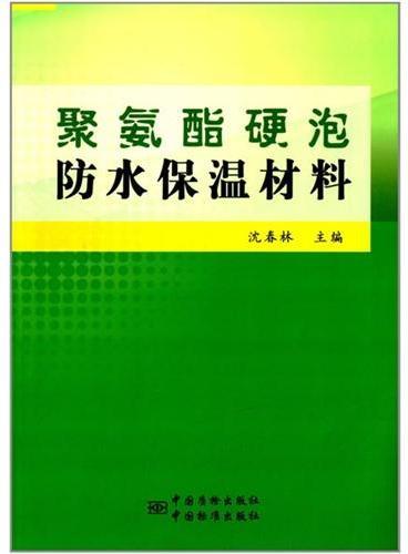 聚氨酯硬泡防水保温材料
