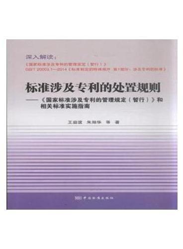 标准涉及专利的处置规则--《国家标准涉及专利的管理规定(暂行)》和相关标准实施指南